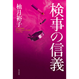 検事の信義 佐方貞人シリーズ (角川書店単行本)