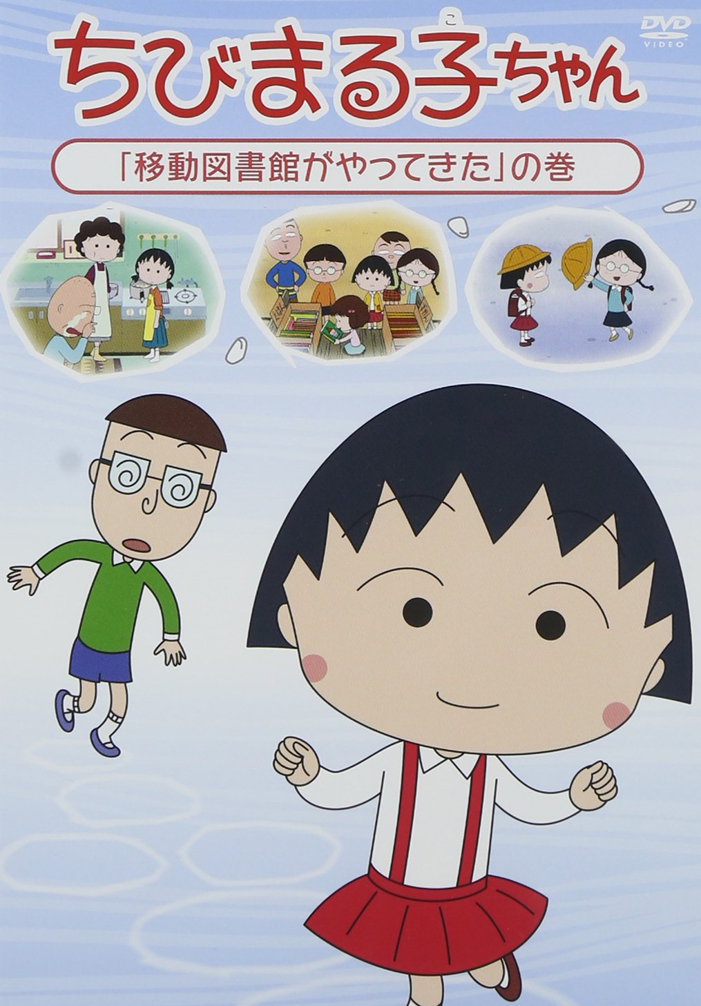 Animation Chibi Maruko Chan Ido Toshokan Ga Yatte Kita No Maki Japan Dvd Pcbp 12228 Movies Tv