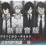 ラジオCD 新録音版PSYCHO-PASSラジオ 公安局刑事課24時