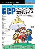 ゲーム開発が変わる!GCPゲームインフラ実践ガイド (NextPublishing)