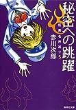 秘密への跳躍 怪異名所巡り 5 (集英社文庫)