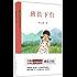 班长下台 (中国儿童文学经典)