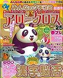 みんなのクチコミアロークロス Vol.25 (ずっしりたっぷり点つなぎ増刊)