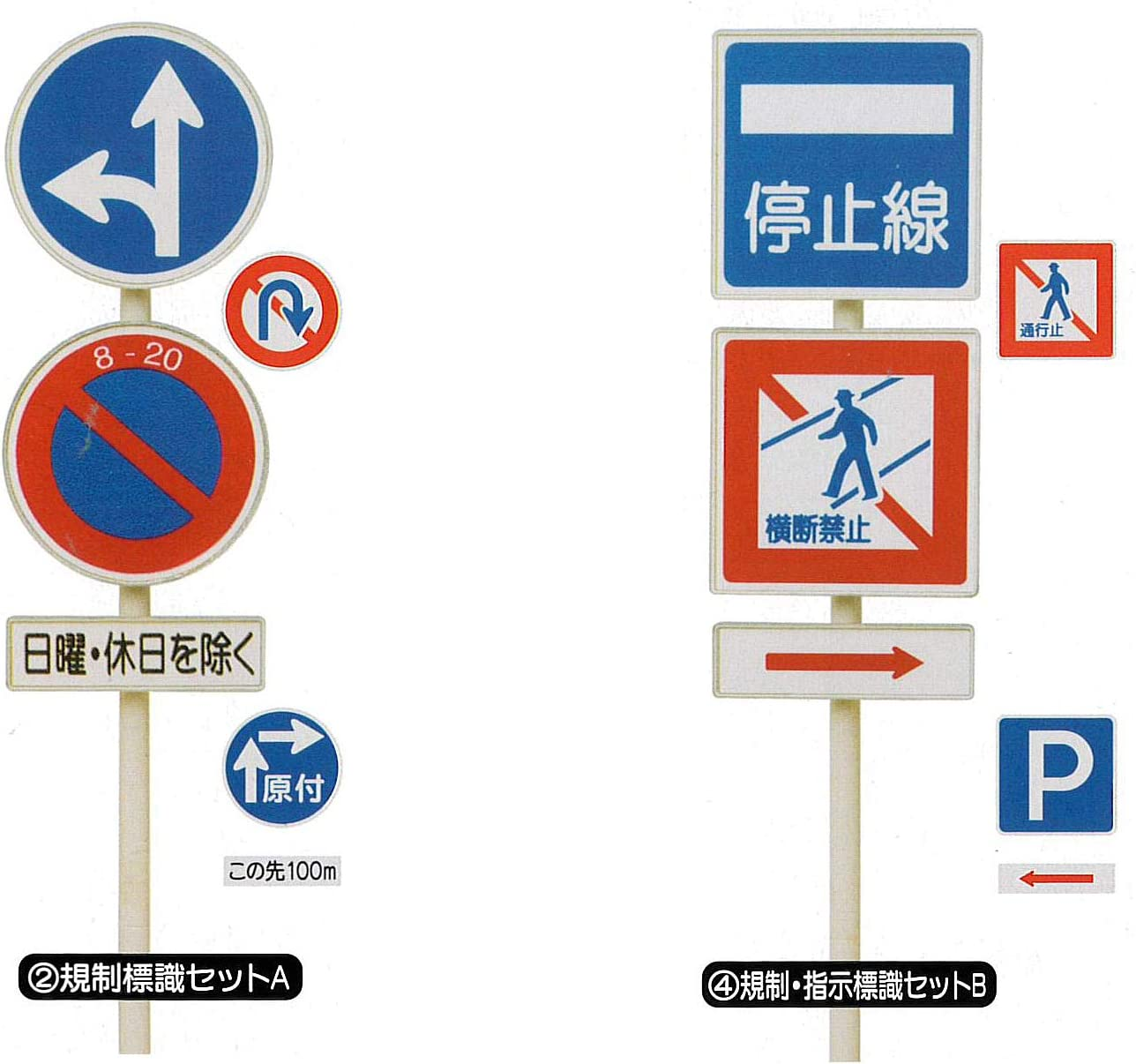 は 車両 横断 禁止 と