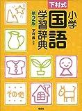下村式 小学国語学習辞典 第2版
