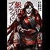 銀狼ブラッドボーン(6) (裏少年サンデーコミックス)