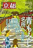 月刊京都2019年6月号[雑誌]