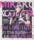 MIKAKO KOMATSU 2nd LIVE TOUR -in the suite-&MUSIC CLIPS [Blu-ray]