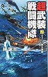 超武装戦闘機隊 (2) (ヴィクトリー・ノベルス)