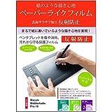 メディアカバーマーケット ワコム MobileStudio Pro【ペーパーライク 反射防止 液晶保護 フィルム 】 (MobileStudio Pro 16)