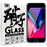 Stellacase iPhone8Plus iPhone7Plus ブルーライトカット 強化ガラスフィルム 30日間交換保証 FGL-BL-IP8PLUS