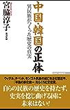 中国・韓国の正体 異民族がつくった歴史の真実