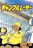 ギャンブルレーサー(6) (モーニングコミックス)