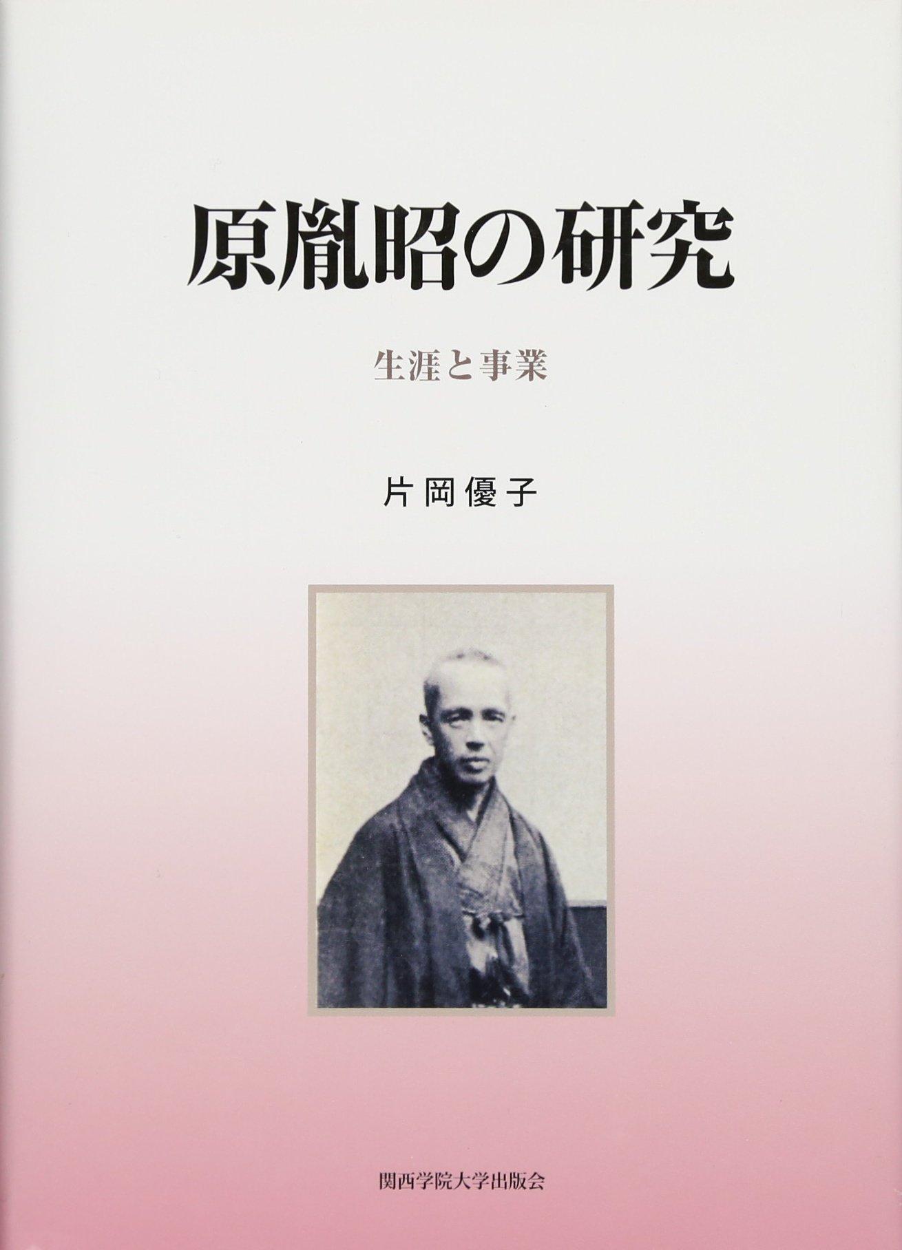 原胤昭の研究―生涯と事業 | 片岡...
