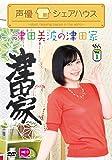声優シェアハウス 津田美波の津田家-TSUDAYA- Vol.1 [DVD]
