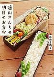 遠山さんちの明日のお弁当