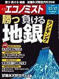 週刊エコノミスト 2019年 12/17号