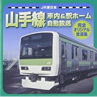 On-Train & Platform Sounds [Import USA]