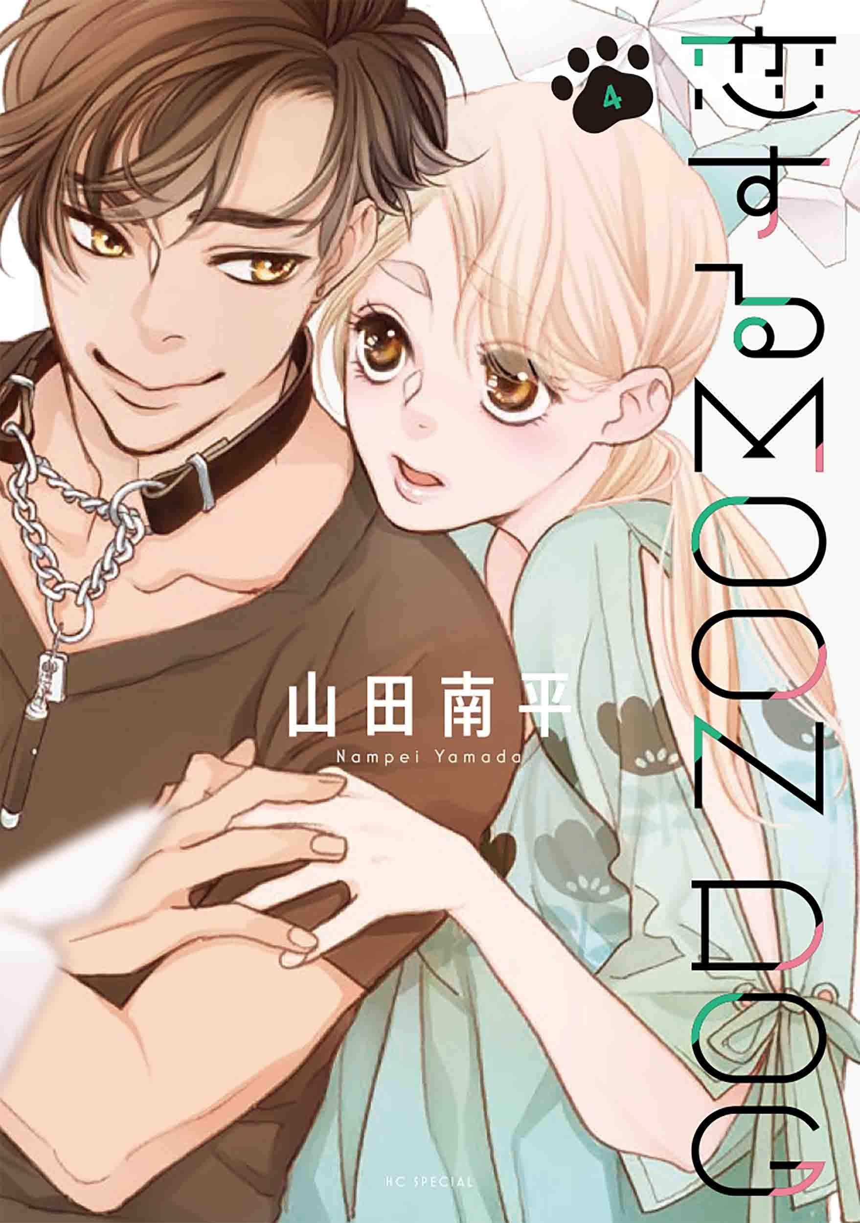 恋するMOON DOG 4