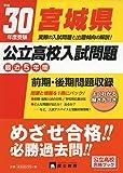 宮城県公立高校入試問題 平成30年度受験 (公立高校合格ブック)