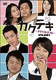 カクテキ 幸せのかくし味 DVD-BOXI