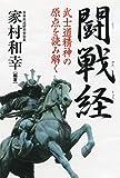 闘戦経 (武士道精神の原点を読み解く)