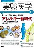 実験医学 2016年11月号 Vol.34 No.18 見えてきた予防・根治の可能性 アレルギー新時代〜IgE発見から50年を迎えて