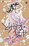 とりかえ・ばや 13 原画集付き限定版 (フラワーコミックスアルファ)