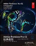 Adobe Premiere Pro CC经典教程(异步图书)
