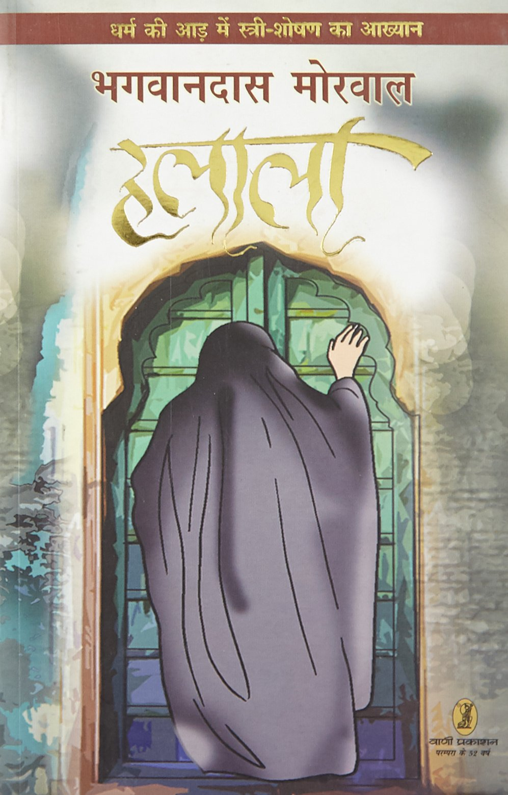 Buy Halala Book Online at Low Prices in India | Halala