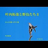叶内拓哉と野鳥たちII(カッコウ目~チドリ目)