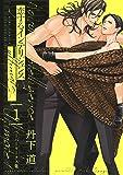 恋するインテリジェンス ultimate (1) ペーパーワークス集 (バーズコミックス リンクスコレクション)