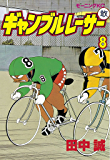 ギャンブルレーサー(8) (モーニングコミックス)