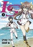 IS<インフィニット・ストラトス> 3 (サンデーGXコミックス)