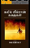 கலீல் ஜிப்ரான் கதைகள் (Translation Book 2) (Tamil Edition)