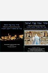 Siddur Anual Yisraelita Nazareno (Spanish Edition) Kindle Edition