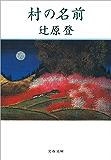 村の名前 (文春文庫)