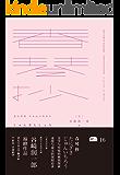 悦经典系列16:春琴抄