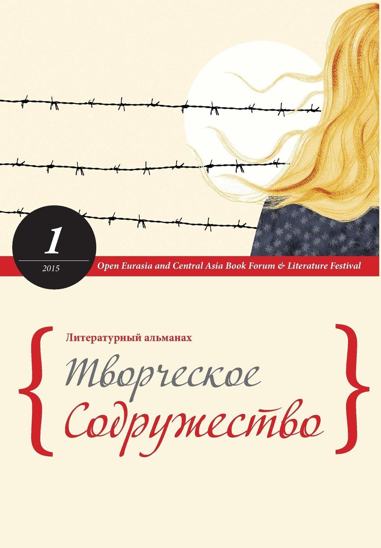 Tvorcheskoe Sodrujestvo 1/2015 (Russian Edition) pdf epub
