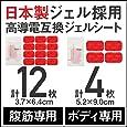 2セット分 EMS 高品質互換 高電導 ジェルシート 日本製 ジェル 採用 交換 パッド 腹筋用12枚/腕&脚用4枚 プライム発送対応