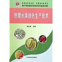 热带水果绿色生产技术(国家中等职业教育改革发展示范学校建设系列教材)