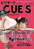 DVD付き ビリヤードCUE'S(キューズ) 2018年3月号
