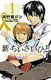 新・ちいさいひと 青葉児童相談所物語(1) (少年サンデーコミックス)