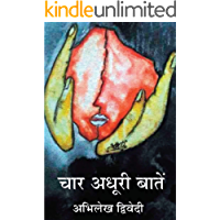 चार अधूरी बातें (Hindi Edition)