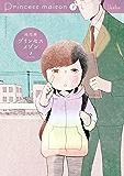 プリンセスメゾン(3) (ビッグコミックス)
