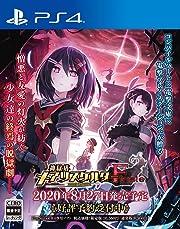 神獄塔 メアリスケルターFinale 限定版 - PS4