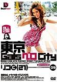 東京GalsベロCity09 接吻とギャルと舌上発射 [DVD]