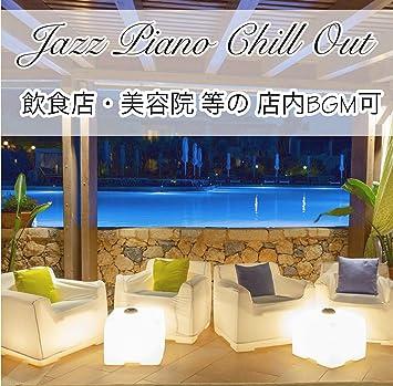 の ジャズ 癒し 音楽 ヒーリングミュージック ~癒し音楽~