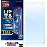 エレコム Galaxy S10 フィルム SC-03L SCV41 全面保護 ブルーライト 指紋防止 反射防止