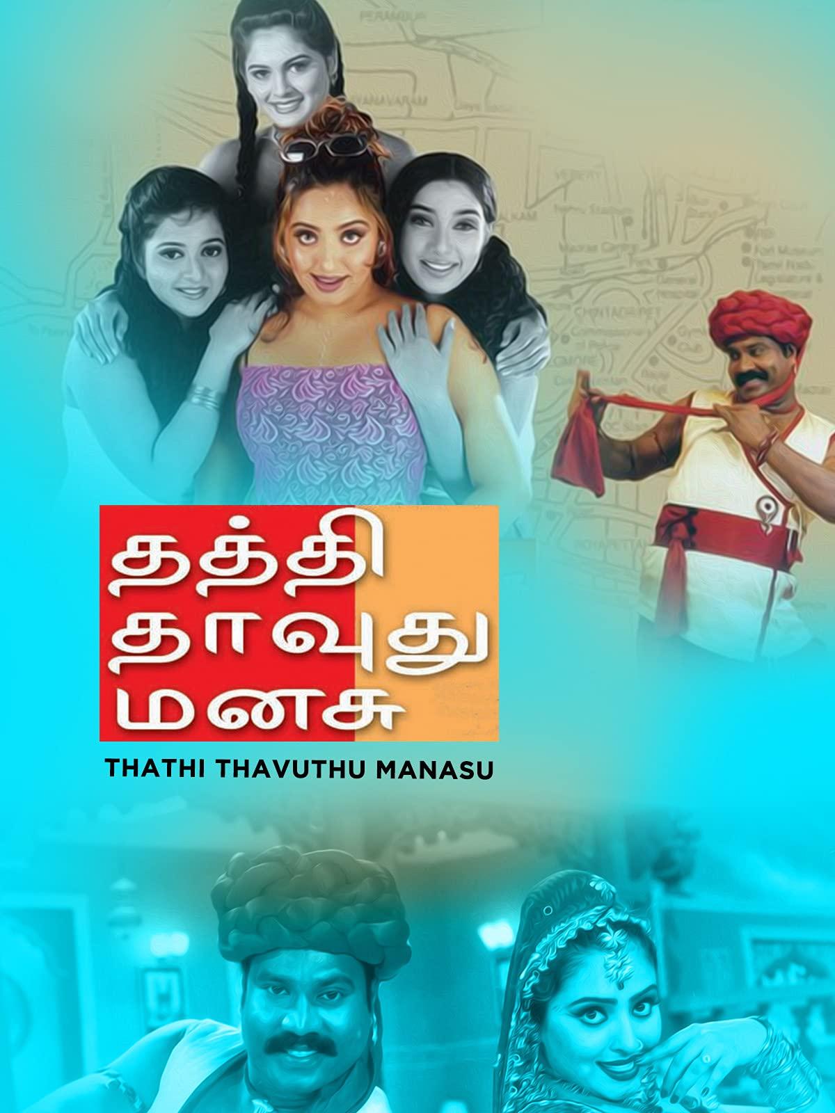 Thathi Thavudhu Manasu on Amazon Prime Video UK